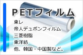 petフィルム